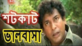 Bangla Natok | শর্টকাট ভালবাসা | Mosharraf karim Bangla Comedy Natok [HD] Tisha funny natok