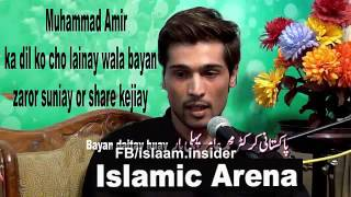 Pakistani cricketer Muhammad amir delivering heart touching bayan must watch