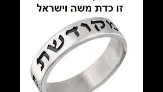 Jewish Songs: Wedding Horah Medley (Lyrics)
