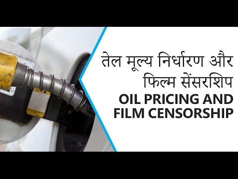 तेल मूल्य निर्धारण और फिल्म सेंसरशिप Oil Pricing and Film Censorship UPSC CSE IAS SSC CGL