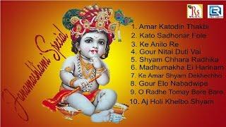 Latest Bengali Sri Krishna Bhajan | শ্রী কৃষ্ণা ভজন | Janamashtami Special | Rs Music | Video