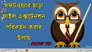 How to Change File Extension in Windows in 2017 | How to Bangla