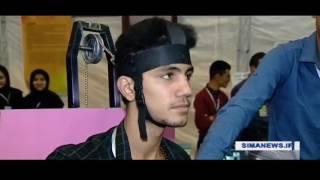 Iran 18th Young Kharazmi science festival هجدهمين جشنواره جوان خوارزمي ايران