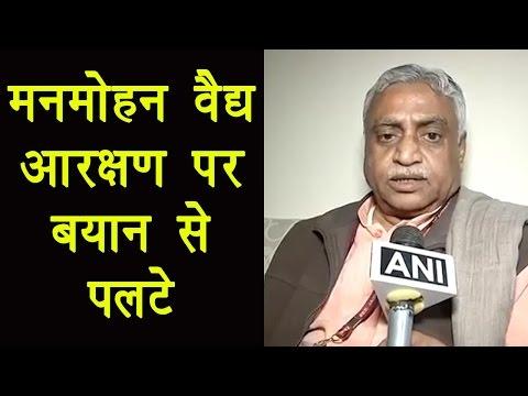 Manmohan Vaidya clarifies RSS not against reservation, watch video | वनइंडिया हिन्दी