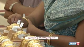 Gold prices are falling rapidly | India | News7 Tamil