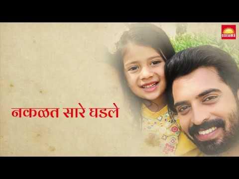 Xxx Mp4 Nakalat Saare Ghadale Title Song Lyrical Marathi Serial 3gp Sex