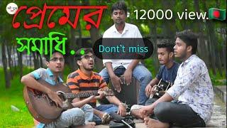 Premer Somadhi Venge || প্রেমের সমাধি ভেঙে || Cover By Tori Band