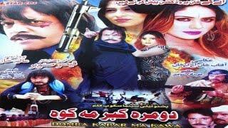 Pashto Teli Cinema Scope Film DOMRA KABAR MA KAWA - Jahangir Khan - Pushto Movie