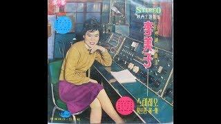 Lee Mi Ja (이미자) -  Yellow Mast(황포돛대) South Korean music