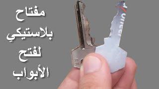 إصنع نسخة من مفتاح بلاستيكي لفتح الأبواب بسهولة