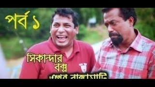 Bangla new Eid Natok 2015 - Sikandar Box Ekhon Rangamati - Part 1