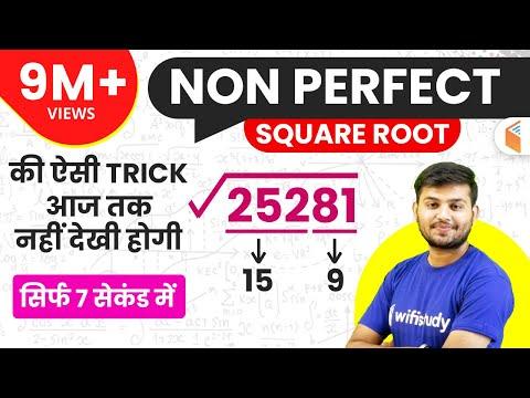 Xxx Mp4 SQUARE ROOT निकालें सिर्फ 7 सेकंड में Best Square Root Tricks In Hindi 3gp Sex