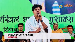 Imran Pratapgarhi in Ganj Dudwara (Patiyali) || 08 Dec 2017 || Full HD || Must Watch
