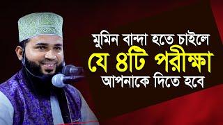 Islamic Bangla Waj Mahfil 2016 By Mahmudur Rahman Dilwar
