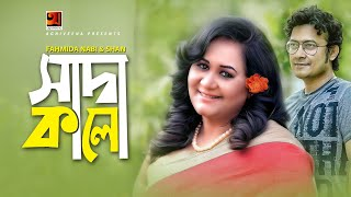 Shada Kalo | Fahmida Nabi & Shan | Official Music Video 2016