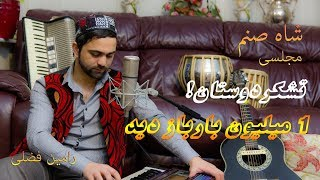 Ramin Fazli - Shah Sanam  (Official HD 2018)