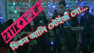 Ashik Media @@@~OK HD Koutuk Sekon Ali 1