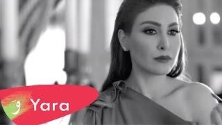 Yara - Ayech Bi Oyouni (Official Music Video) يارا - عايش بعيوني