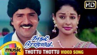 Kadhal Rojave Tamil Movie Songs HD | Thottu Thottu Video Song | George Vishnu | Pooja | Ilayaraja