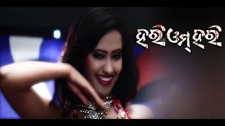 Odia Movie | Hari Om Hari | Dinare Arua | Samaresh Rotray | Pintu Nanda | Latest Odia Songs