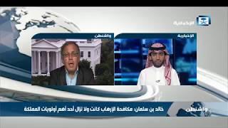 محلل سياسي: هناك اجماع دولي على أن تلعب المملكة دورا دبلوماسيا نشط في مكافحة الإرهاب