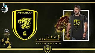 فهد ابراهيم  شعار الذهب كاس الملك 2018  اهداء  لنادي الاتحاد
