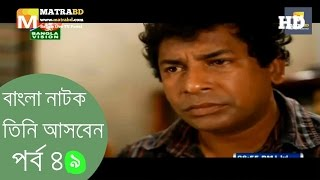 Bangla natok tini asben part 49 HD