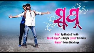 Swapna - Odia New Music Video - Jyoti,Twinkle   HD Video