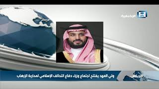 ولي العهد يفتتح اجتماع وزراء دفاع التحالف الإسلامي لمحاربة الإرهاب