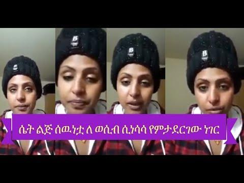 Xxx Mp4 Ethiopian Girl Azig 3gp Sex