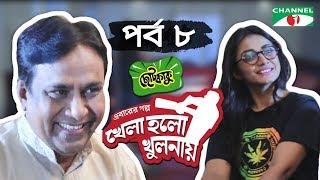 ছোট কাকু । Choto Kaku- Khela Holo Khulnay- Episode 08 । Eid Natok 2017 । Channel i TV