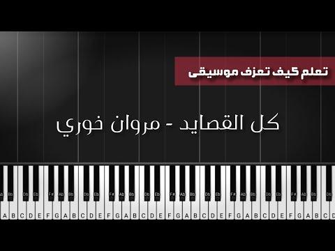 تعلم عزف كل القصايد مروان خوري طريقة العزف النوته