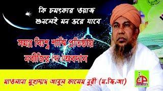 bangla waz by mawlana abul kasem nori.ullash icp