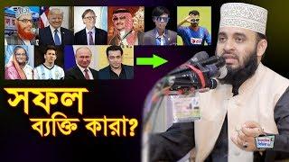 জেনে নিন- সফল মানুষ কারা (মিজানুর রহমান আজহারী) Bangla Waz 2019 By Mizanur Rahman Azhari New Waz