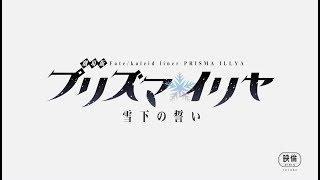 映画「プリズマ☆イリヤ」劇場予告映像
