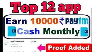Top 12 app earn per month 🎁🎁🎁10000 RS🎁🎁🎁 in Paytm wallet