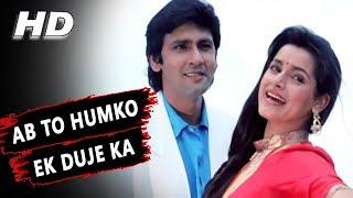 Ab To Humko Ek Duje Ka | Asha Bhosle, Amit Kumar | Indrajeet 1991 Songs | Kumar Gaurav, Neelam