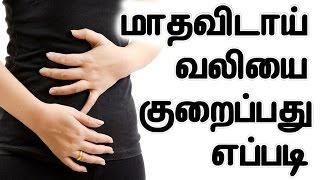 மாதவிடாய் வலியை குறைப்பது எப்படி | Avoid Menstrual Pain Home Remedy In Tamil