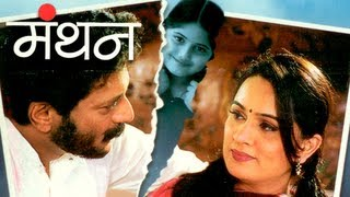 मंथन | MANTHAN | LATEST MARATHI MOVIE | Padmini Kolhapure, Milind Gunaji, Aasavari Joshi