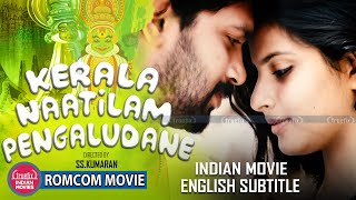 KERALA NATTILAM PENGALUDANE | India Movies 2015 Full Movies | English Subtitles| Official HD
