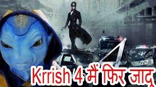 KrRISH 4 मैं हमें फिर जादू देखने को मिलेंगे PBH News
