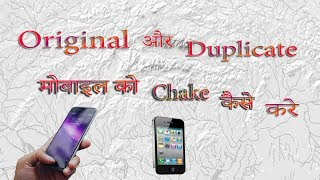 Original Or Duplicate Mobile Ko Kaise Chake Kare