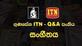 Gunasena ITN - Q&A Panthiya - O/L Music (2018-07-12) | ITN