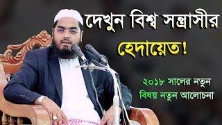 Bangla Waz নতুন বিষয় নতুন বছরে হৃদয়কারা ওয়াজ করলেন সবার প্রিয় বক্তা  Hafizur Rahman Siddiki 2018