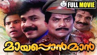 Malayalam Full Movie Mayaponman | Malayalam Comedy Movies | Jagathy Sreekumar, Dileep comedy Movies