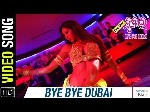 Bye Bye Dubai  SONG  Bye Bye Dubai Odia Movie  Sabyasachi  Archita  Buddhaditya