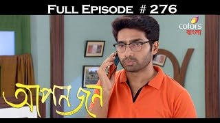 Aponjon - 23rd May 2016 - আপনজন - Full Episode
