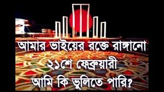 O AMAR DESHER MATI -INDEPENDENCE DAY SPECIAL-15TH AUGUST SONG - DR UTSAB DAS - DESHER GAAN