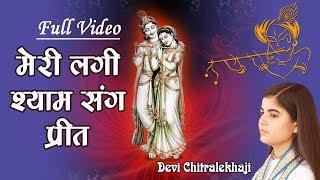 FULL VIDEO -- Meri Lagi Shyam Sang Preet !! 2017 ब्यूटीफुल राधे कृष्णा भजन !! Devi Chitralekhaji