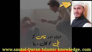Kuch Baatein zinse Allah Tala sakht naraz Hote hain